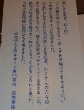 山形県河北町ふるさと納税返礼品はえぬき15Kg箱メッセージ