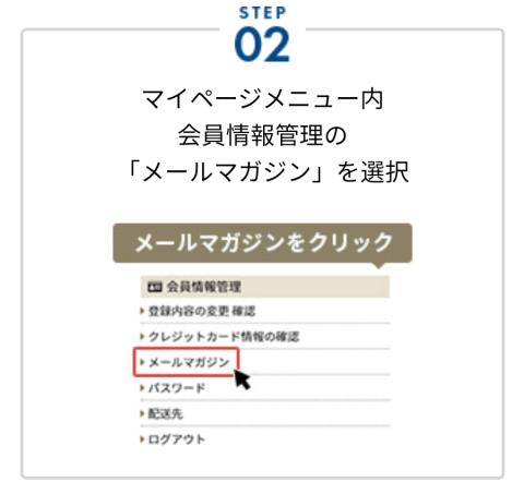 Step2:マイページメニュー内会員登録管理の「メールマガジン」を選ぶ