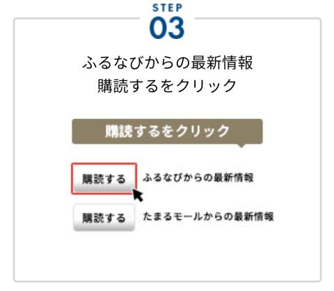 Step3:ふるなびからの最新情報「購読する」をクリック
